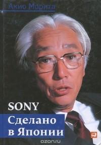 - Sony. Сделано в Японии