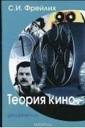 Семен Фрейлих - Теория кино. От Эйзенштейна до Тарковского. Учебник