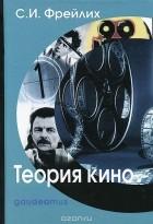 Семён Фрейлих - Теория кино. От Эйзенштейна до Тарковского. Учебник