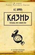 Андрей Зарин - Казнь (сборник)