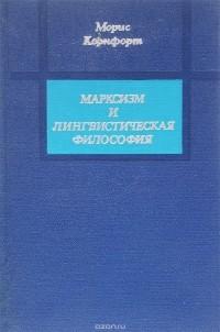 Морис Корнфорт - Марксизм и лингвистическая философия