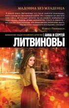 Анна Литвинова, Сергей Литвинов - Мадонна без младенца