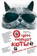 без автора - О чем молчат коты. Записки на опилках