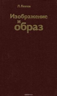 Леонид Козлов - Изображение и образ (сборник)