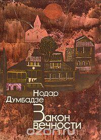 Нодар Думбадзе - Закон вечности