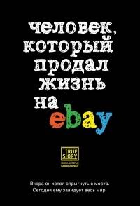 Йэн Ашер - Человек, который продал жизнь на ebay