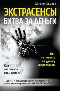Михаил Комлев - Экстрасенсы: битва за деньги