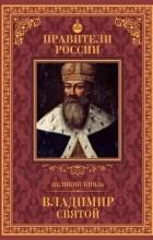 Дмитрий Володихин - Великий князь Владимир Святой