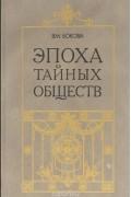 Вера Бокова - Эпоха тайных обществ