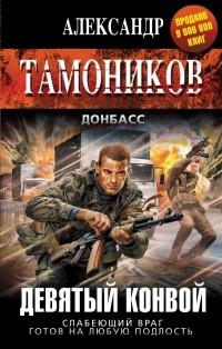 Тамоников А.А. - Девятый конвой