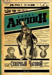 Борис Акунин - Северный часовой и другие сюжеты
