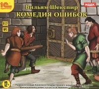 Уильям Шекспир - Комедия ошибок (аудиокнига MP3)