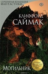 Клиффорд Дональд Саймак - Могильник