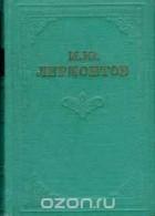 Михаил Лермонтов — М. Ю. Лермонтов. Собрание сочинений в 4 томах. Том 1