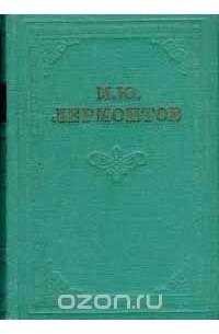 Михаил Лермонтов - М. Ю. Лермонтов. Собрание сочинений в 4 томах. Том 2