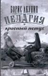 Борис Акунин - Пелагия и красный петух
