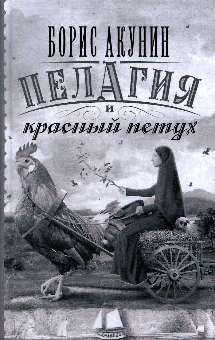Скачать книгу пелагея и красный петух