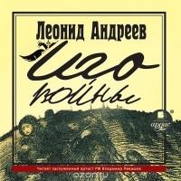 Леонид Андреев - Иго войны (аудиокнига MP3)