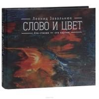 Леонид Завальнюк - Слово и цвет. Сто стихов - сто картин
