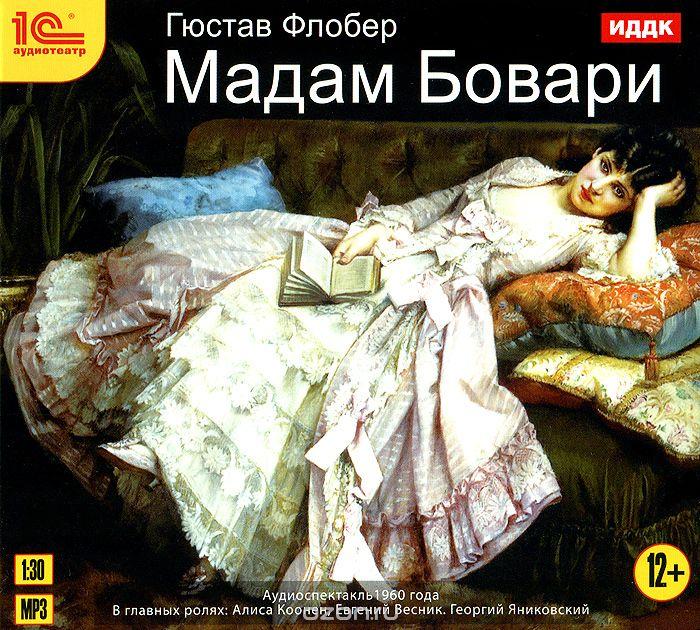 Аудиокнига Мадам Бовари Скачать Торрент - фото 2