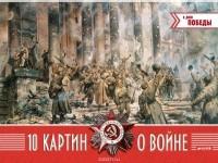 Наталья Синельникова - 10 картин о войне