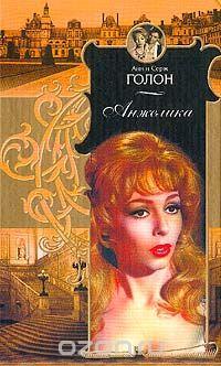 Анн и Серж Голон - Анжелика: Роман (пер. с фр. Северовой К.)