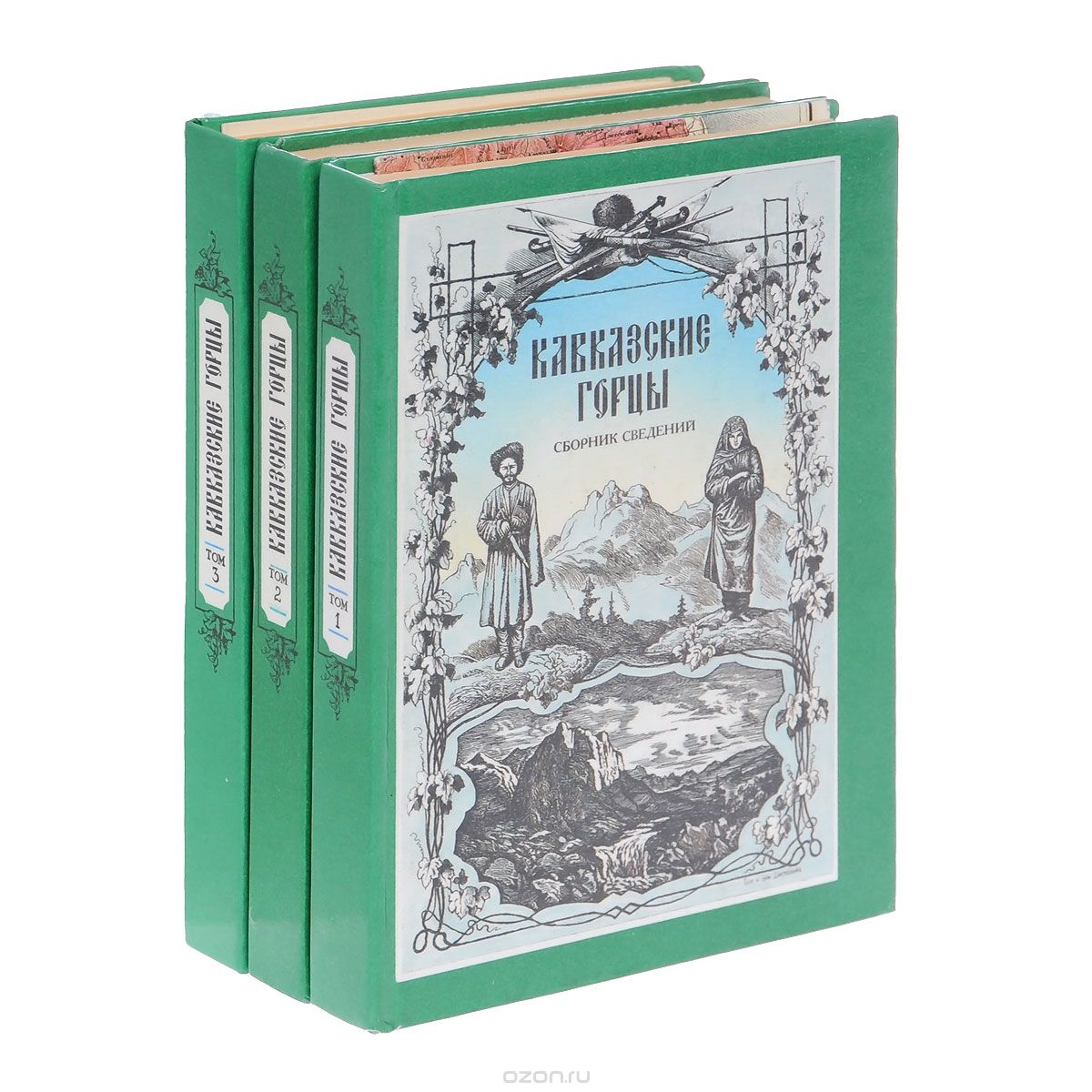 Книга кавказские горцы.сборник