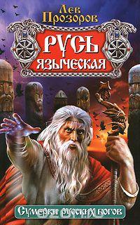 Лев Прозоров - Русь языческая