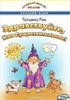 Татьяна Рик - Здравствуйте, Имя Существительное!