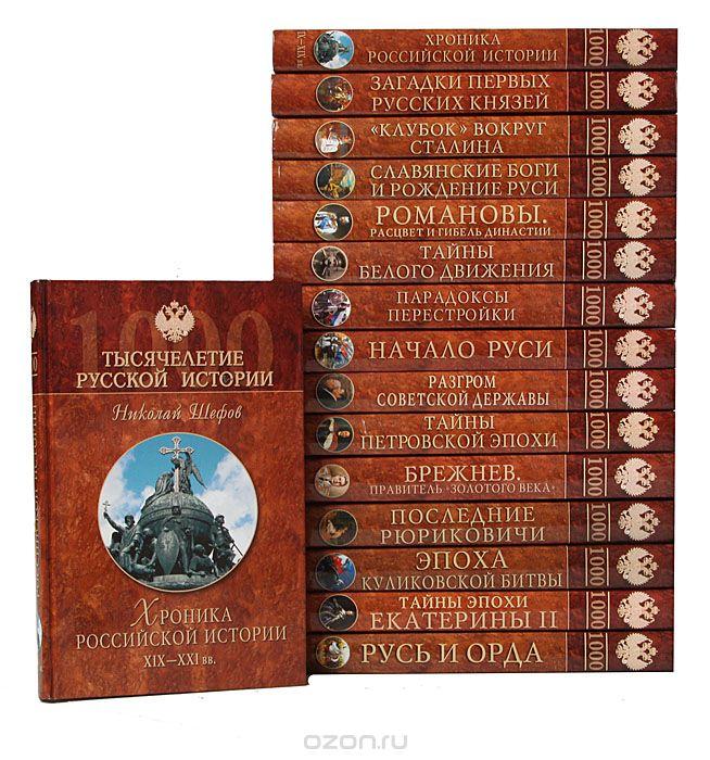 Тысячелетие русской истории серия книг скачать