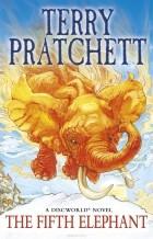 Терри Пратчетт - The Fifth Elephant