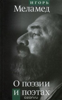 Игорь Меламед - О поэзии и поэтах