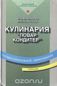 Н.а анфимова кулинария учебник