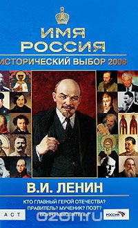 В. Лавров - В. И. Ленин. Имя Россия. Исторический выбор 2008