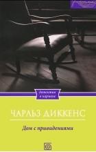 Чарльз Диккенс - Дом с привидениями