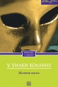 Уильям Уилки Коллинз - Желтая маска