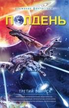 - Полдень, вып. 3 (сборник)