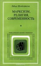 Роберт Штайгервальд - Марксизм, религия, современность