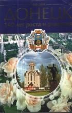 Коллектив авторов - Донецк 1869-2009. 140 лет роста и развития