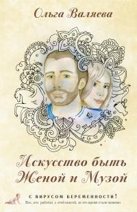 Ольга Валяева - Искусство быть Женой и Музой