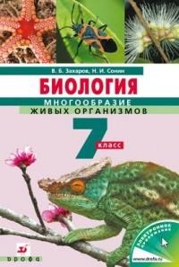 Захаров биология. 7 класс. Рабочая тетрадь к учебнику биология.