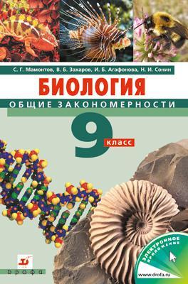 Книга сонин биология 9 класс