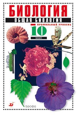 Учебник биология 10-11 классы беляева, дымшица 2005 » vseuchebniki.
