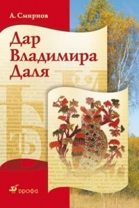 Алексей Смирнов - Дар Владимира Даля