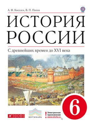 Ведюшкин в. А. История средних веков. 6 класс [pdf] все для студента.