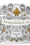 Джоанна Басфорд - Зачарований ліс
