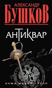 Александр Бушков - Антиквар (сборник)