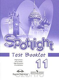 Отзывы о книге spotlight 11: test booklet / английский язык. 11.