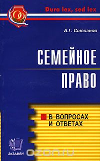 Гражданское право - книги - стр. 18