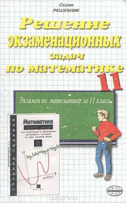 Решение экзаменационных задач алгебра 11 класс решение задач на исследование зависимостей